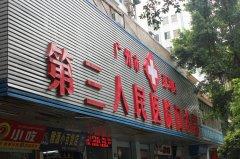 听力筛查仪被广州第八