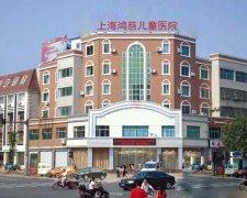 上海鸿慈儿童医院与康