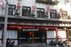 贵州印江自治县中医院